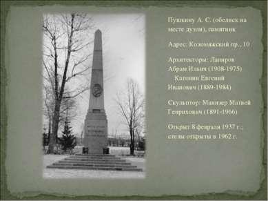 Пушкину А. С. (обелиск на месте дуэли), памятник Адрес: Коломяжский пр., 10 А...