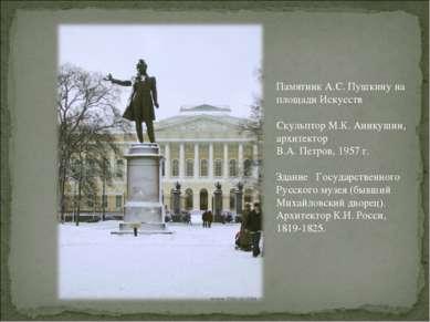 Памятник А.С. Пушкину на площади Искусств Скульптор М.К. Аникушин, архитектор...