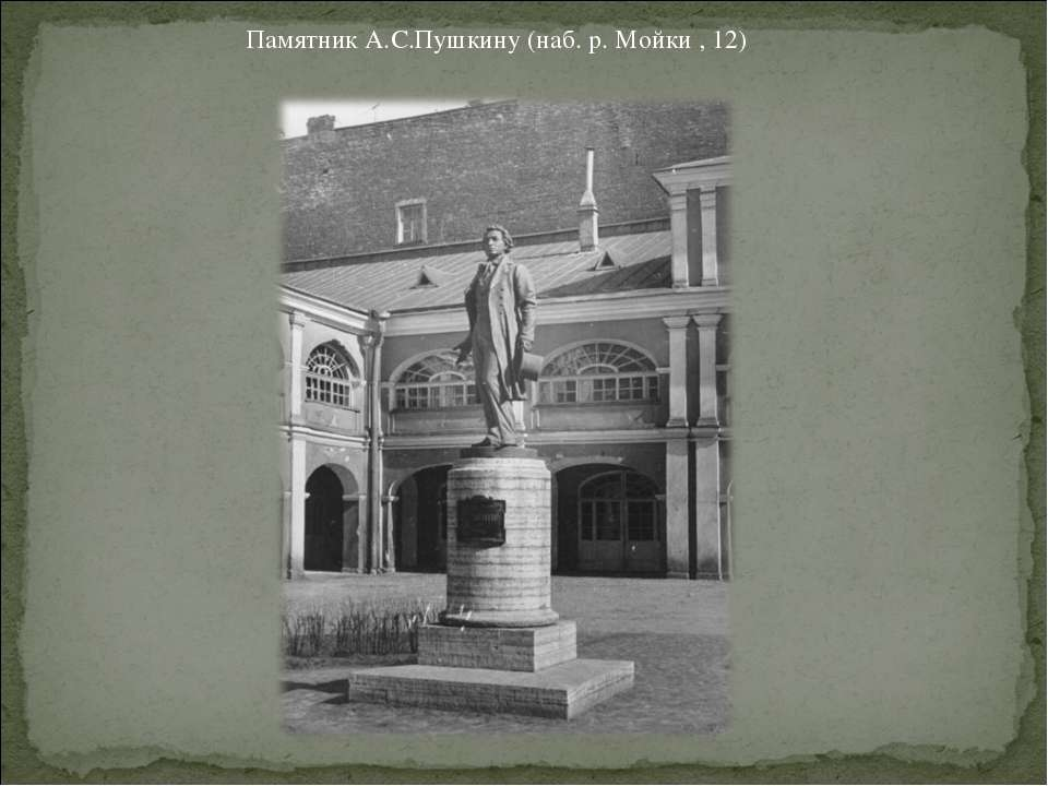 Памятник А.С.Пушкину (наб. р. Мойки , 12)