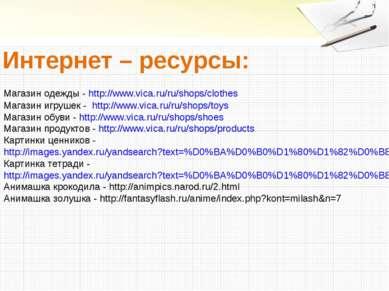 Магазин одежды - http://www.vica.ru/ru/shops/clothes Магазин игрушек - http:/...