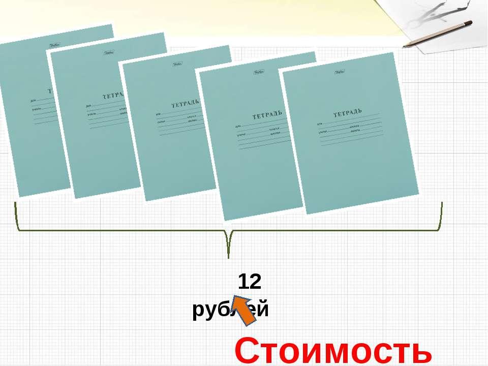 12 рублей Стоимость товара