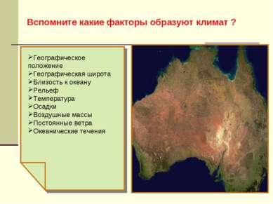 Вспомните какие факторы образуют климат ? Географическое положение Географиче...