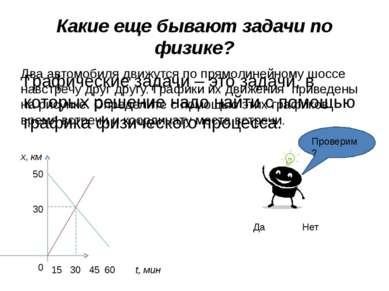 Какие еще бывают задачи по физике? Графические задачи – это задачи, в которых...