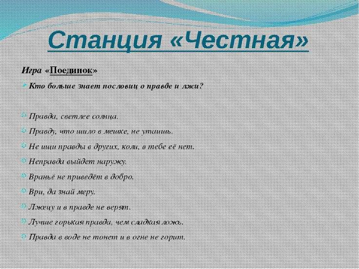 Cтанция «Честная» Игра «Поединок» Кто больше знает пословиц о правде и лжи? П...