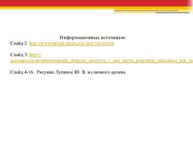 Информационные источники: Слайд 2. http://www.stfond.ru/articles.htm?id=10244...