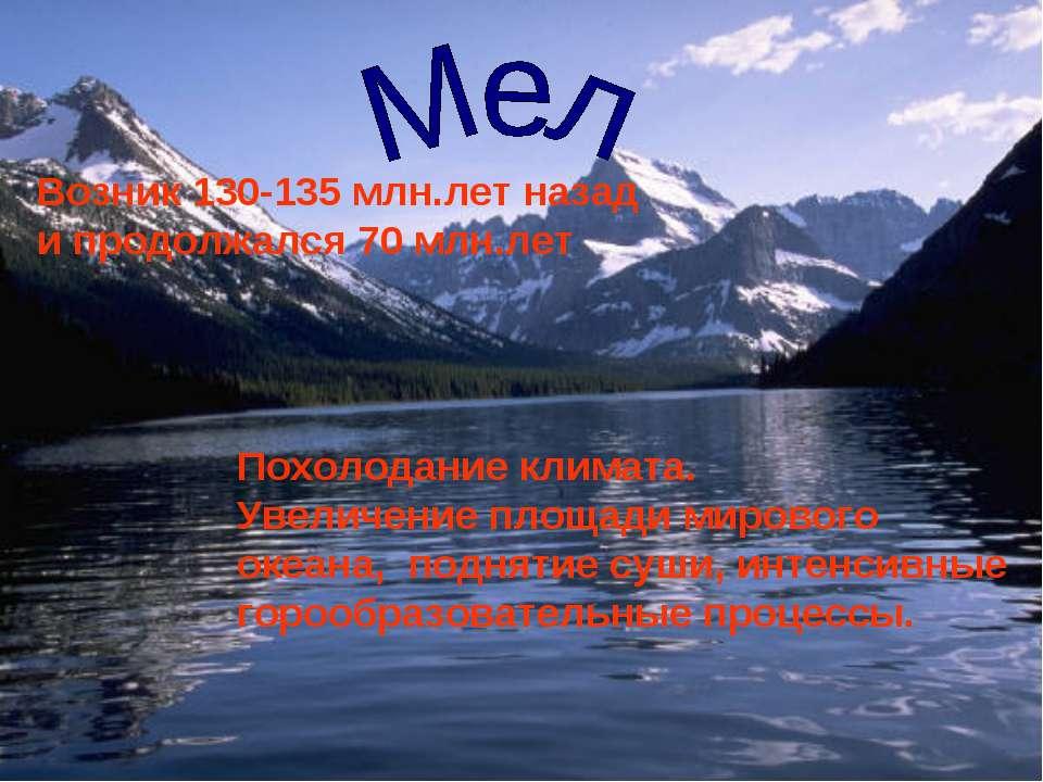 Возник 130-135 млн.лет назад и продолжался 70 млн.лет Похолодание климата. Ув...