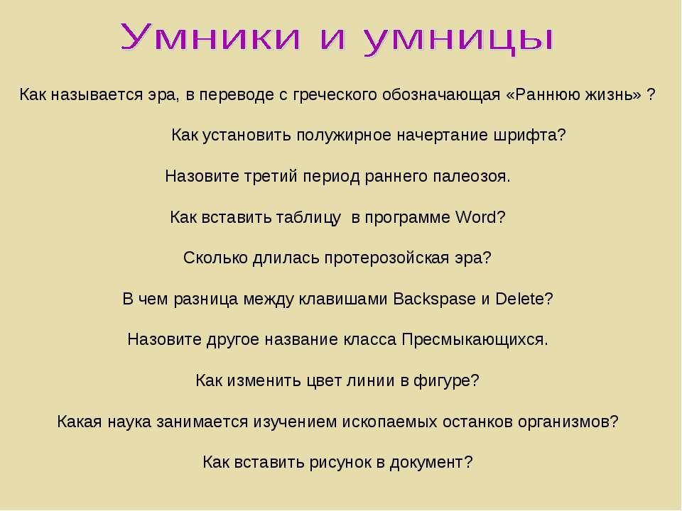 Как называется эра, в переводе с греческого обозначающая «Раннюю жизнь» ? Как...