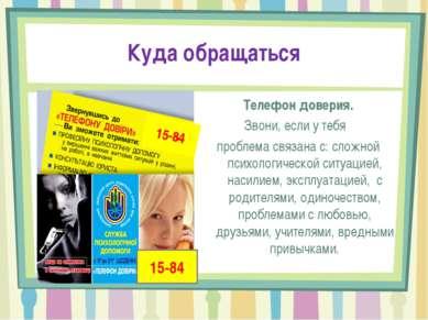 Куда обращаться 15-84 15-84 Телефон доверия. Звони, если у тебя проблема связ...