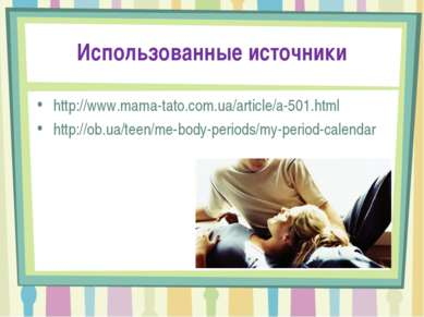 Использованные источники http://www.mama-tato.com.ua/article/a-501.html http:...