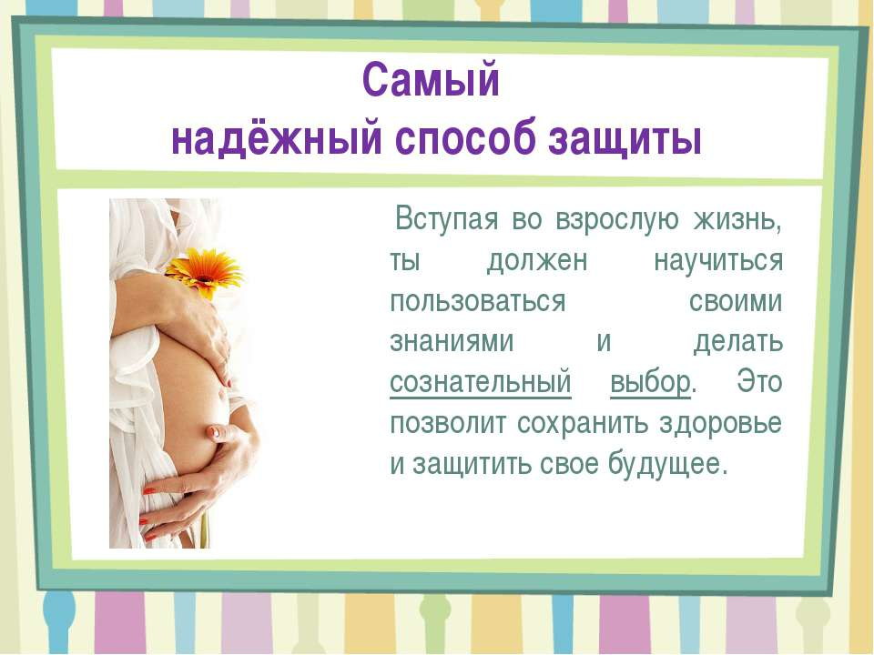 Самый надёжный способ защиты Вступая во взрослую жизнь, ты должен научиться п...