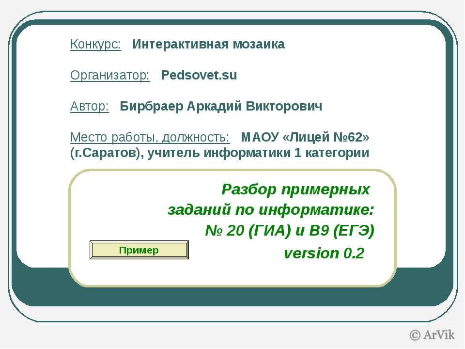 Разбор примерных заданий по информатике: № 20 (ГИА) и В9 (ЕГЭ) version 0.2 Ко...