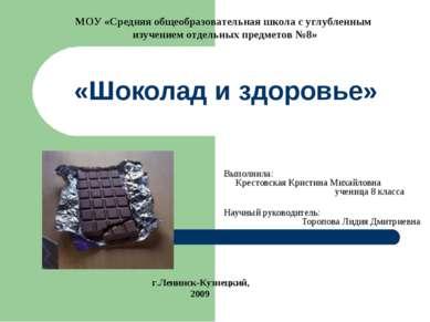 «Шоколад и здоровье» Выполнила: Крестовская Кристина Михайловна ученица 8 кла...
