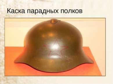 Каска парадных полков