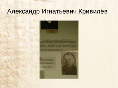 Александр Игнатьевич Кривилёв
