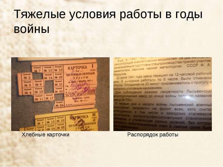 Тяжелые условия работы в годы войны Хлебные карточки Распорядок работы