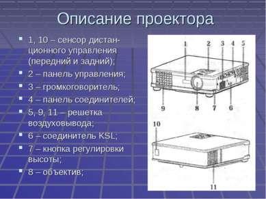 Описание проектора 1, 10 – сенсор дистан-ционного управления (передний и задн...
