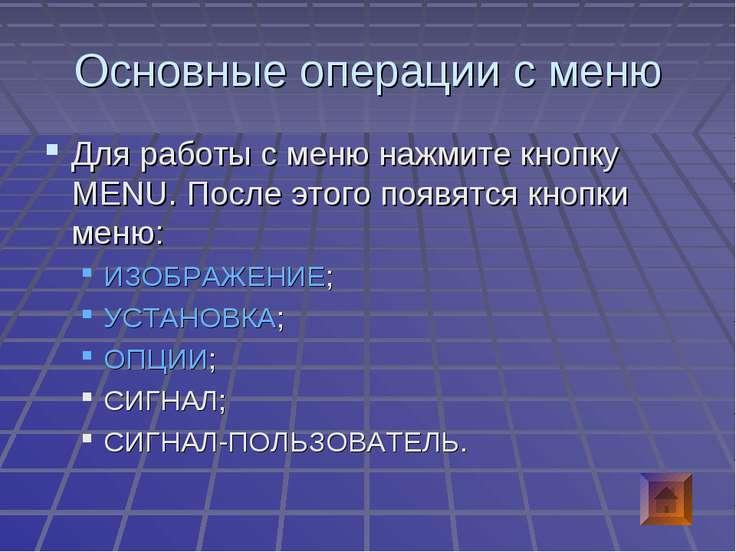 Основные операции с меню Для работы с меню нажмите кнопку MENU. После этого п...