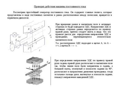 Принцип действия машины постоянного тока Рассмотрим простейший генератор пост...