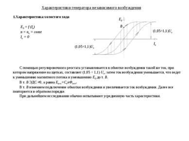 Характеристики генератора независимого возбуждения Характеристика холостого х...