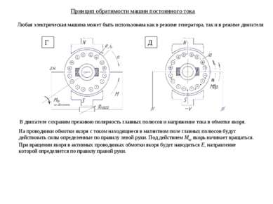 Принцип обратимости машин постоянного тока n Г Д В двигателе сохраним прежнюю...
