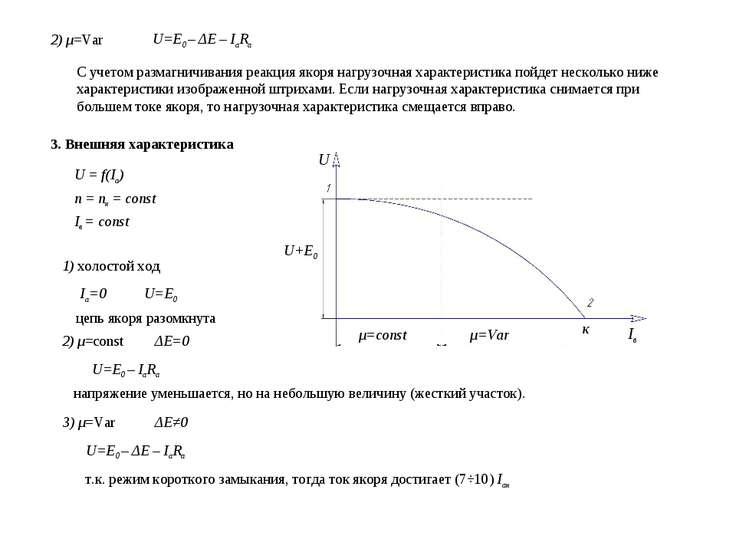 2) μ=Var U=E0 – ΔE – IaRa С учетом размагничивания реакция якоря нагрузочная ...