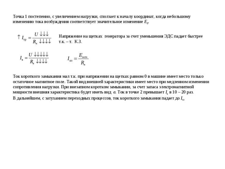 Точка 1 постепенно, с увеличением нагрузки, сползает к началу координат, когд...
