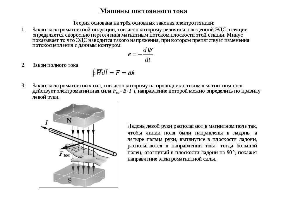 Машины постоянного тока Теория основана на трёх основных законах электротехни...