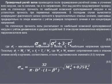 Проверочный расчёт валов производится после формирования расчётной схемы и ут...