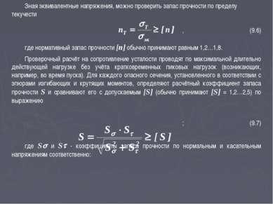 Зная эквивалентные напряжения, можно проверить запас прочности по пределу тек...