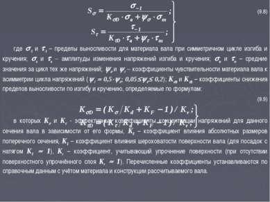 (9.8) где -1 и -1 – пределы выносливости для материала вала при симметричном ...