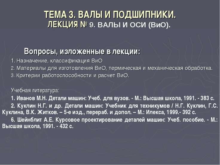 ТЕМА 3. ВАЛЫ И ПОДШИПНИКИ. ЛЕКЦИЯ № 9. ВАЛЫ И ОСИ (ВиО). Вопросы, изложенные ...