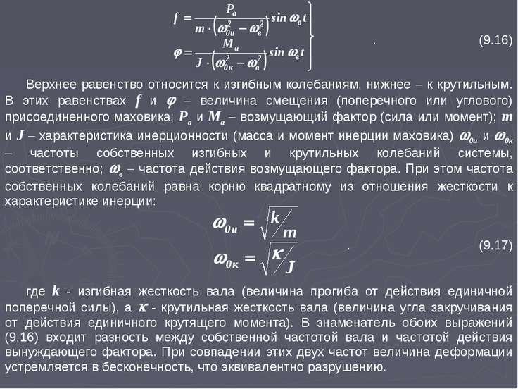 . (9.16) Верхнее равенство относится к изгибным колебаниям, нижнее к крутильн...