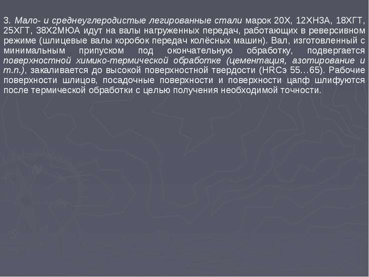 3. Мало- и среднеуглеродистые легированные стали марок 20Х, 12ХН3А, 18ХГТ, 25...