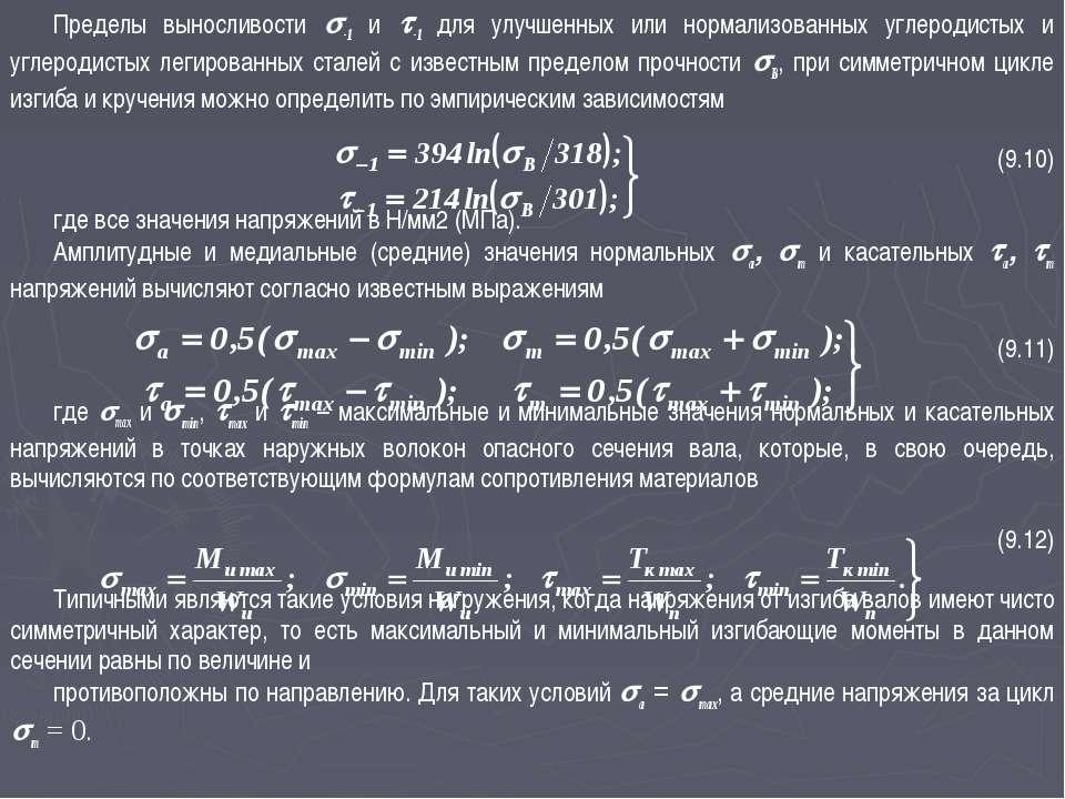Пределы выносливости -1 и -1 для улучшенных или нормализованных углеродистых ...
