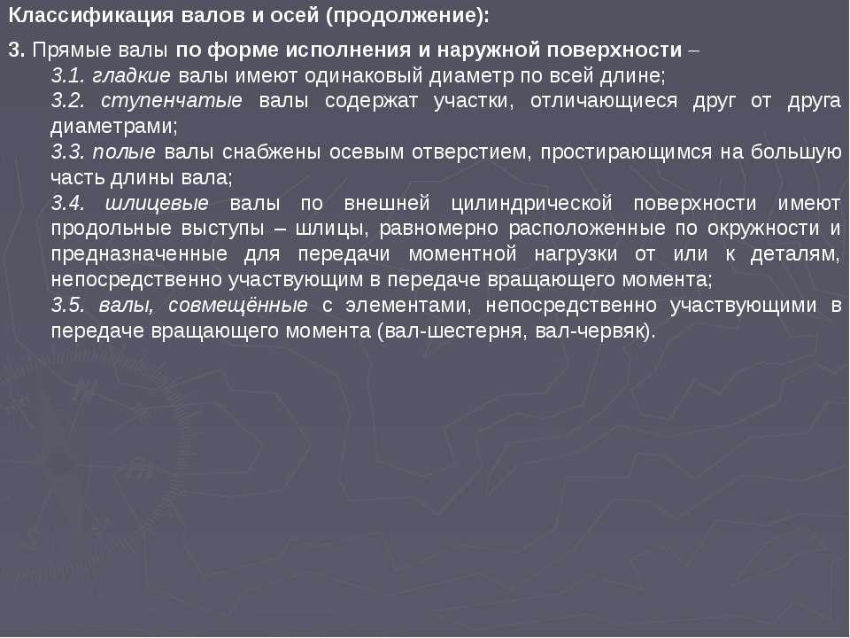 Классификация валов и осей (продолжение): 3. Прямые валы по форме исполнения ...