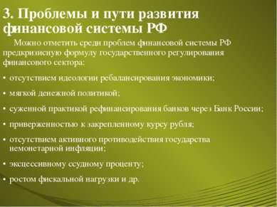 3. Проблемы и пути развития финансовой системы РФ Можно отметить среди пробле...