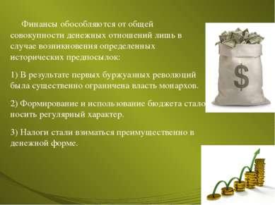 Финансы обособляются от общей совокупности денежных отношений лишь в случае в...