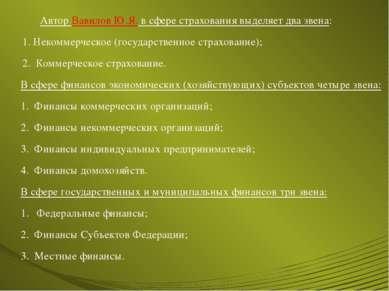 Автор Вавилов Ю.Я. в сфере страхования выделяет два звена: 1. Некоммерческое ...