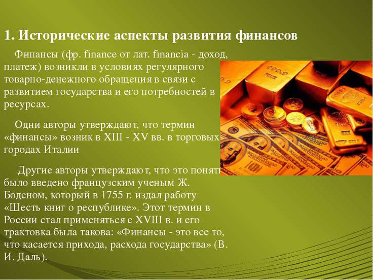 1. Исторические аспекты развития финансов Финансы (фр. finance от лат. financ...