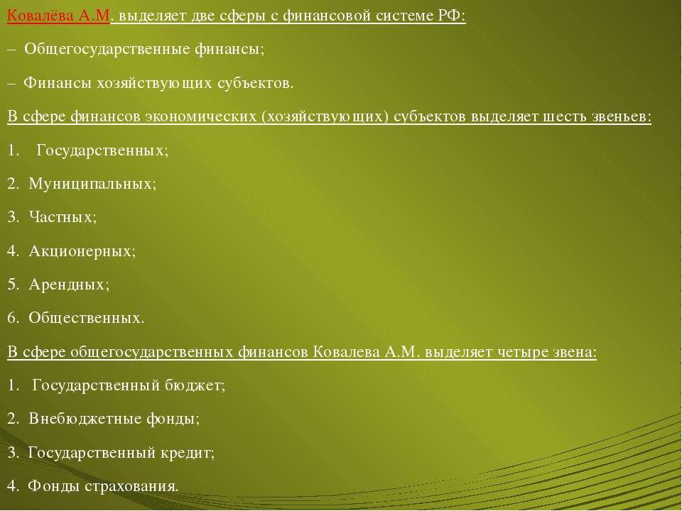 Ковалёва А.М. выделяет две сферы с финансовой системе РФ: – Общегосударственн...