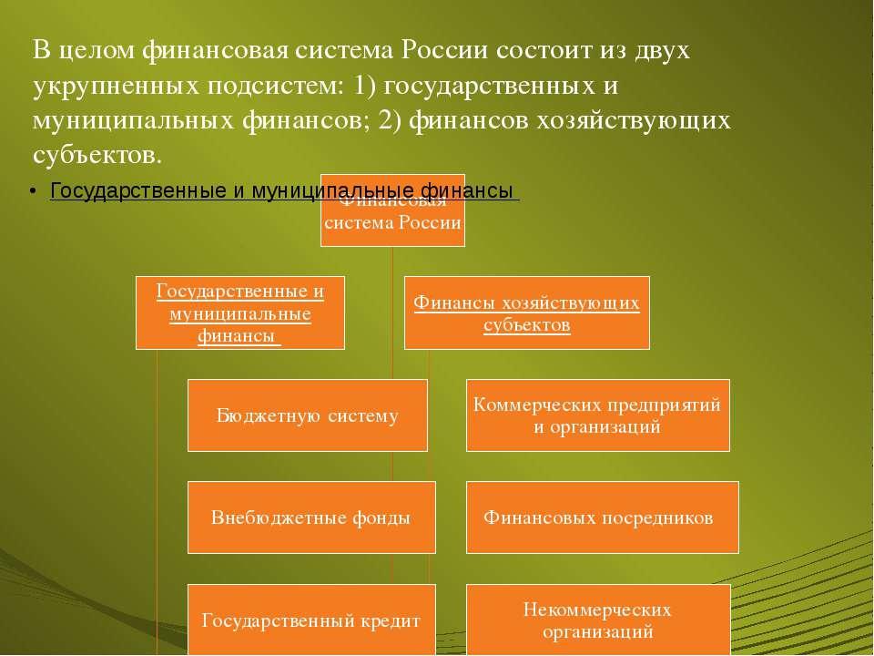В целом финансовая система России состоит из двух укрупненных подсистем: 1) г...