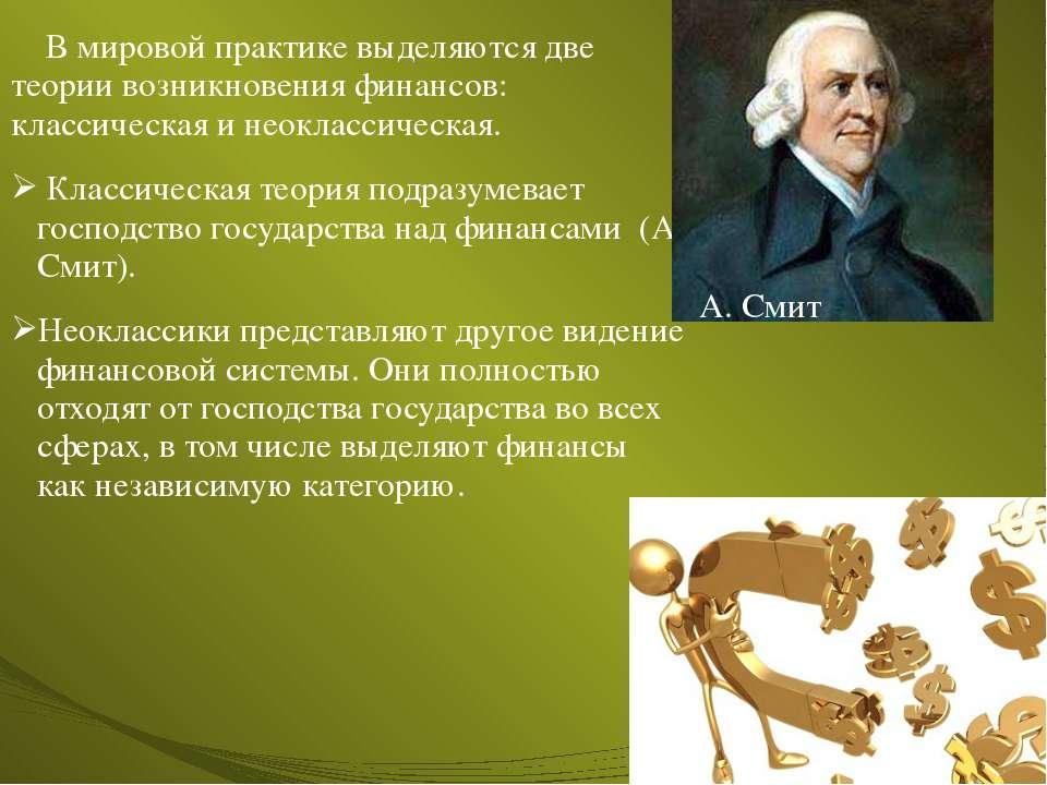 В мировой практике выделяются две теории возникновения финансов: классическая...