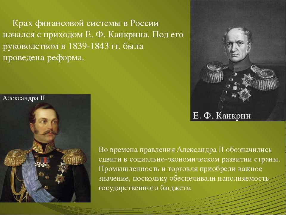 Крах финансовой системы в России начался с приходом Е. Ф. Канкрина. Под его р...