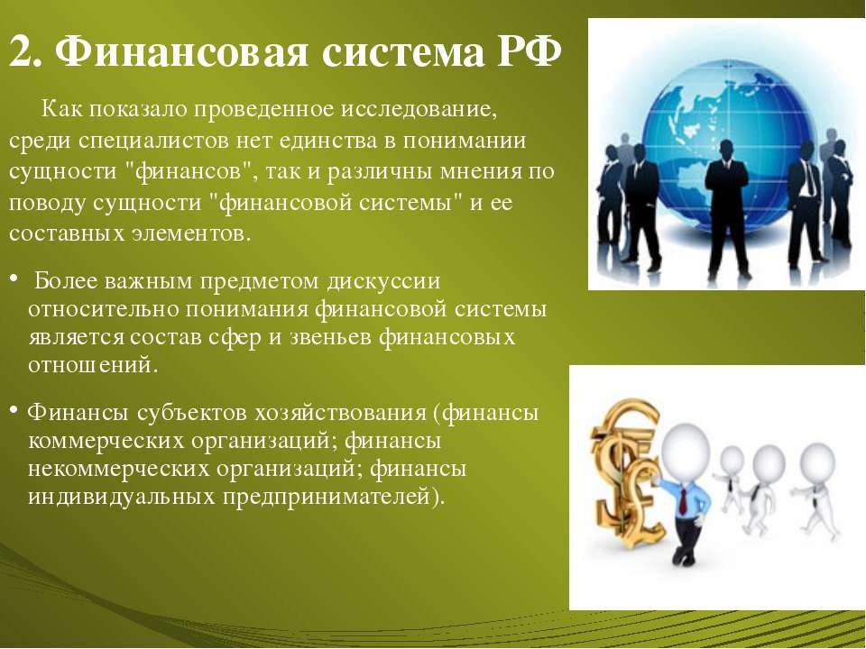 2. Финансовая система РФ Как показало проведенное исследование, среди специал...
