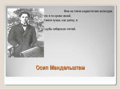 Осип Мандельштам Мненаплечикидаетсявек-волкодав, Но не волк я по крови св...