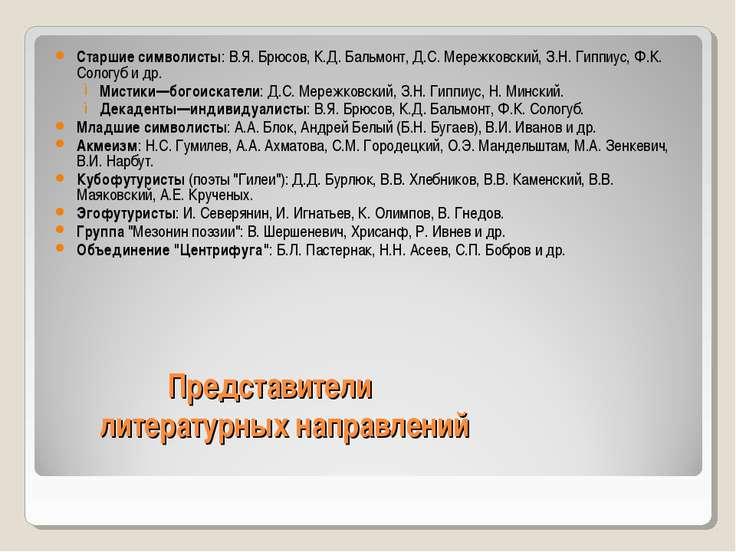 Представители литературных направлений Старшие символисты: В.Я. Брюсов, К.Д. ...