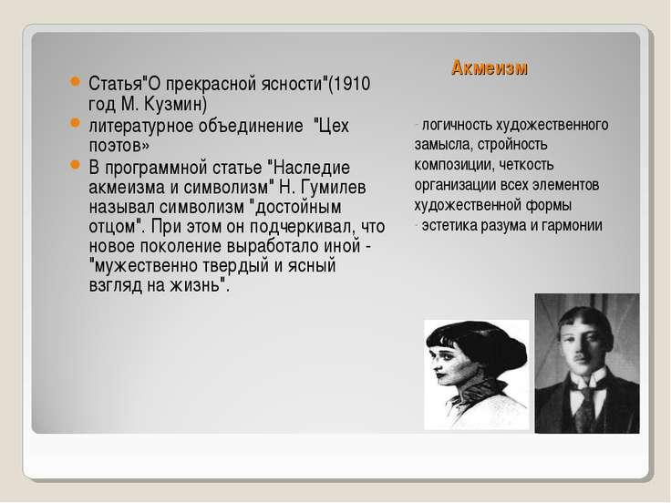 Акмеизм логичность художественного замысла, стройность композиции, четкость о...