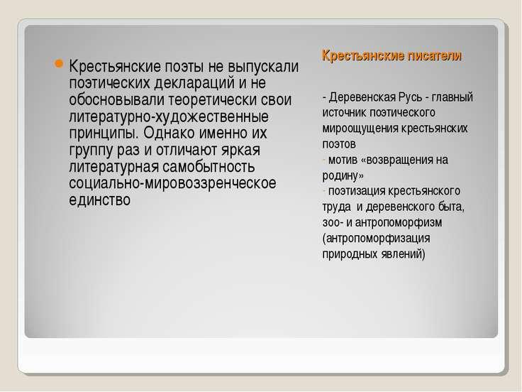 Крестьянские писатели - Деревенская Русь - главный источник поэтического миро...