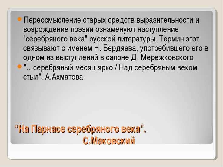 """""""На Парнасе серебряного века"""". С.Маковский Переосмысление старых средств выра..."""