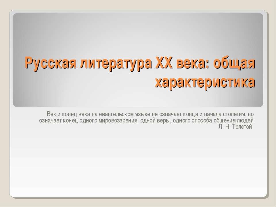 Русская литература XX века: общая характеристика Век и конец века на евангель...
